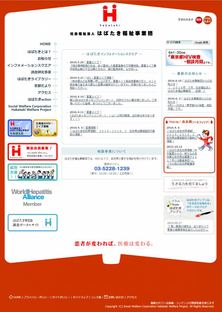 habataki_site