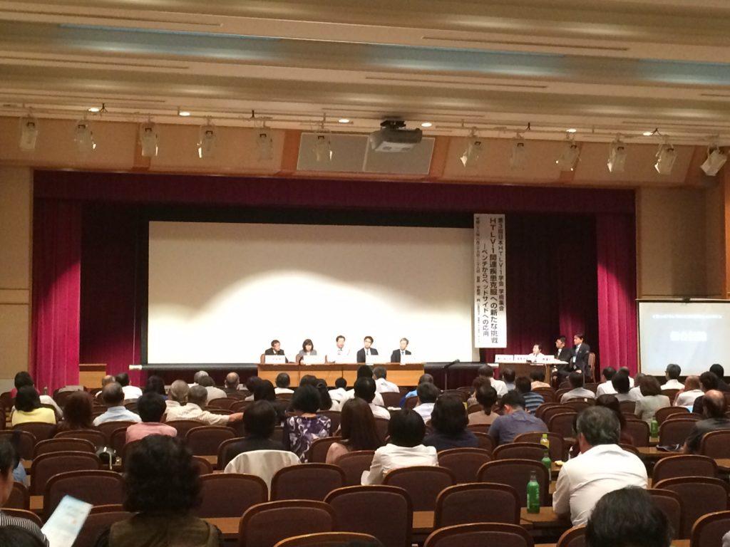 第3回日本HTLV-1学会学術集会