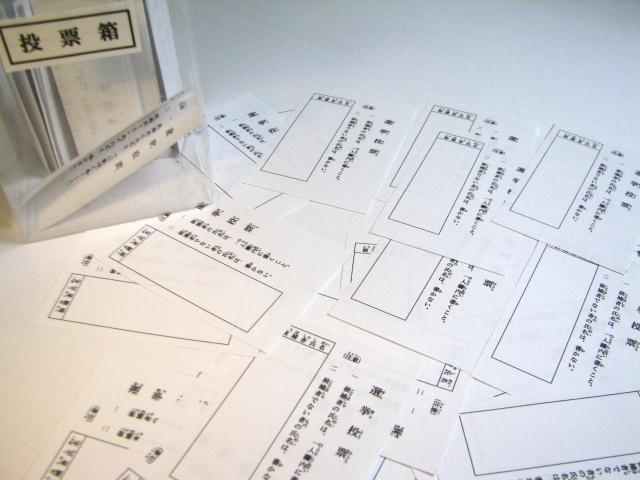 web選挙開票