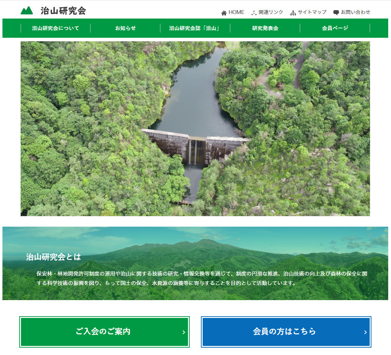 治山研究会Webサイトトップページ
